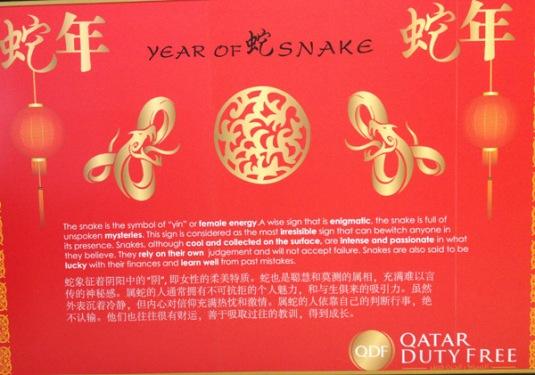 Perfume kiosk at Qatar Duty Free highlighting upcoming Chinese New Year of the snake