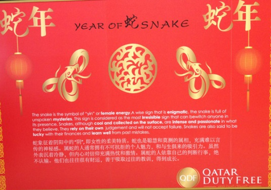 Perfume kiosk at Qatar Duty Free highlighting upcoming Chinese New Year of the snake